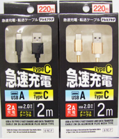 A-C Fast Charge & data transfer cable