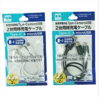 AT-Castuscm01 2in1 Cable