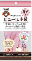 Vinyl Gloves Thin type