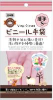 Vinyl Gloves Thin type