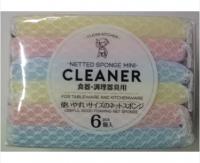 Netted Sponge Mini Cleaner 6pcs
